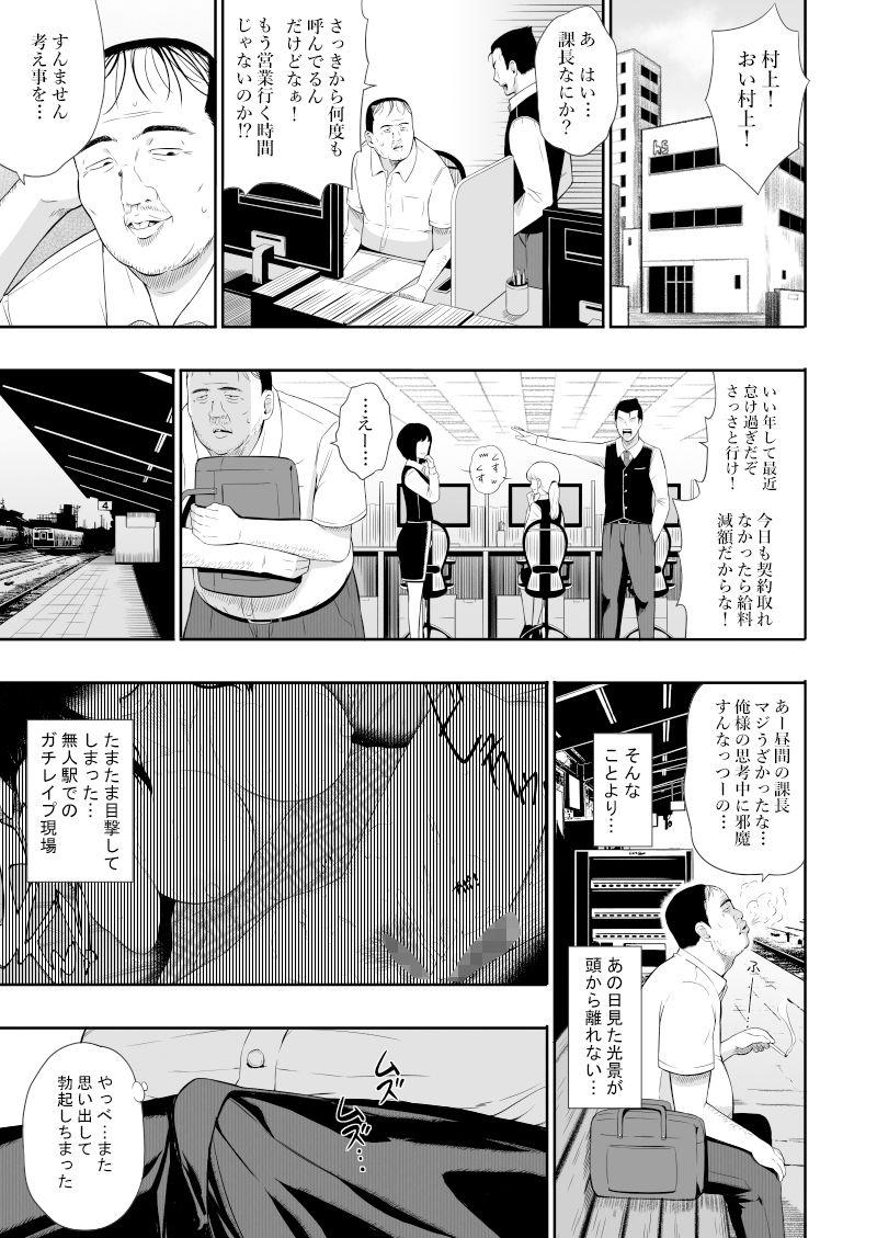 『無人駅II』ネタバレ感想【同人エロ漫画】(ひっさつわざ)1
