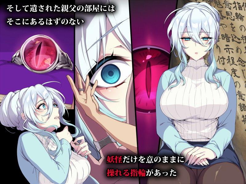 人付き合いが苦手な未亡人の雪女さんと呪いの指輪2