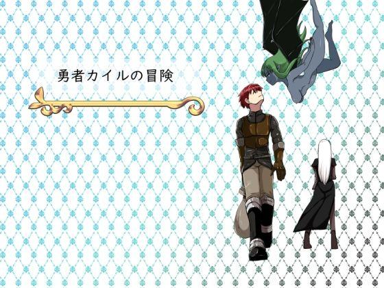 勇者カイルの冒険【アダルトゲーム】(鈴屋)