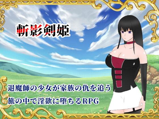 斬影剣姫【アダルトゲーム】(空想亭ボルケェノ)