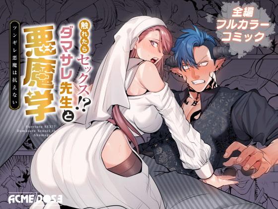 触れたらセックス!?ダマサレ先生と悪魔学~ツンギレ悪魔は抗えない~【同人エロ漫画】(ACME DOSE)