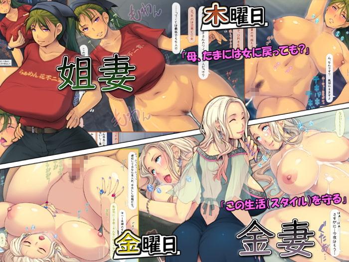 七人の人妻「じゅんぐり寝取り孕ませ」【同人エロ漫画】(いいなり美人)3