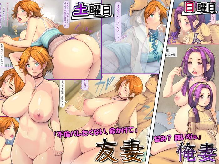 七人の人妻「じゅんぐり寝取り孕ませ」【同人エロ漫画】(いいなり美人)4