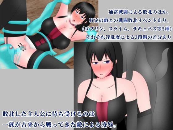 斬影剣姫【アダルトゲーム】(空想亭ボルケェノ)2