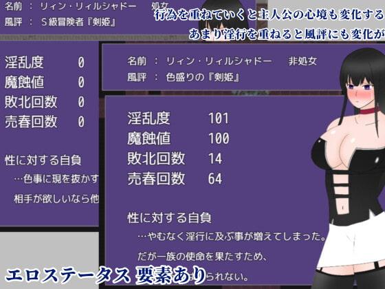 斬影剣姫【アダルトゲーム】(空想亭ボルケェノ)4