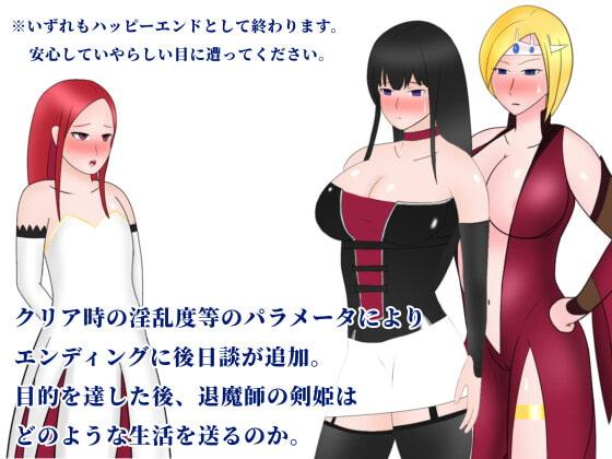 斬影剣姫【アダルトゲーム】(空想亭ボルケェノ)7