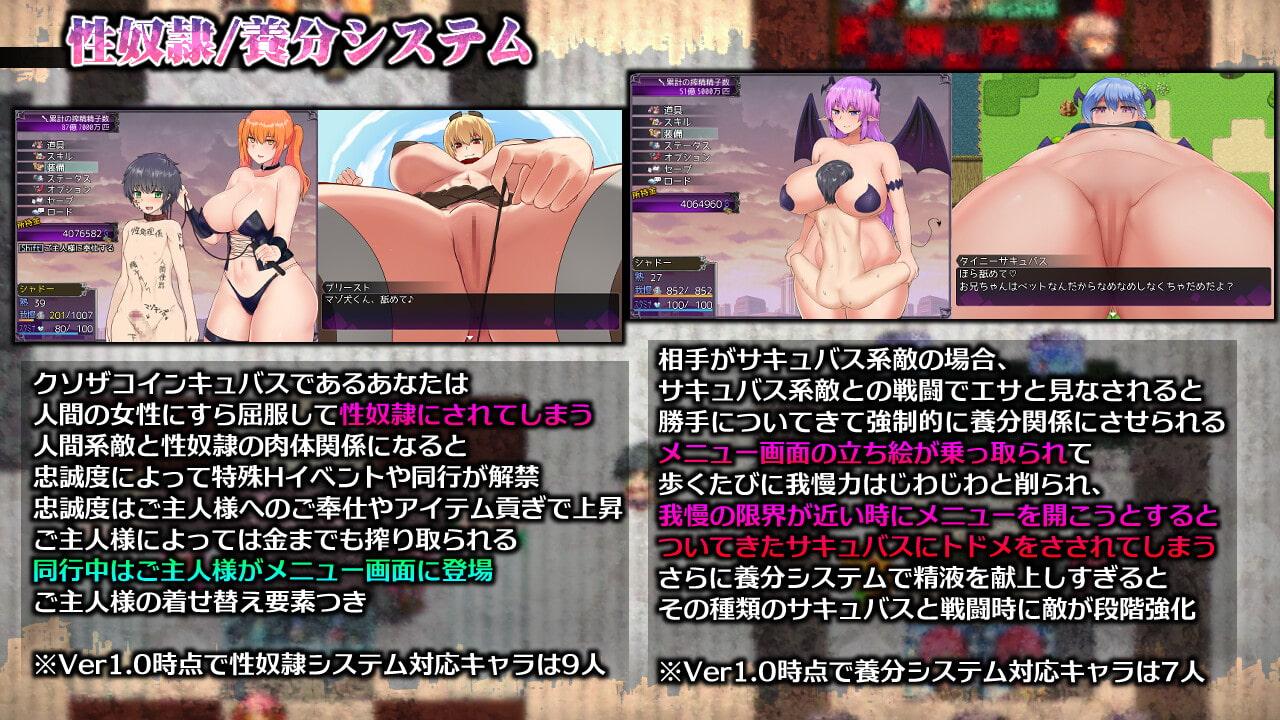 インキュバスクエスト【アダルトゲーム】(スウィートラズベリー)3