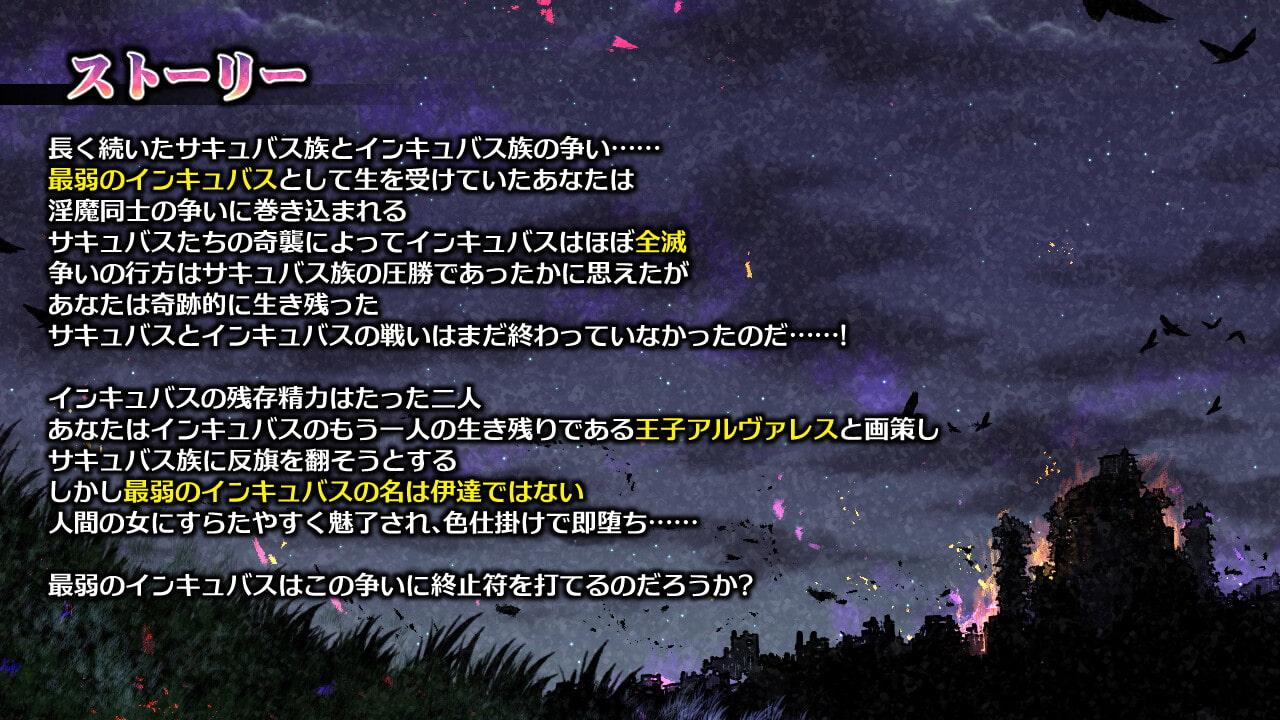 インキュバスクエスト【アダルトゲーム】(スウィートラズベリー)9