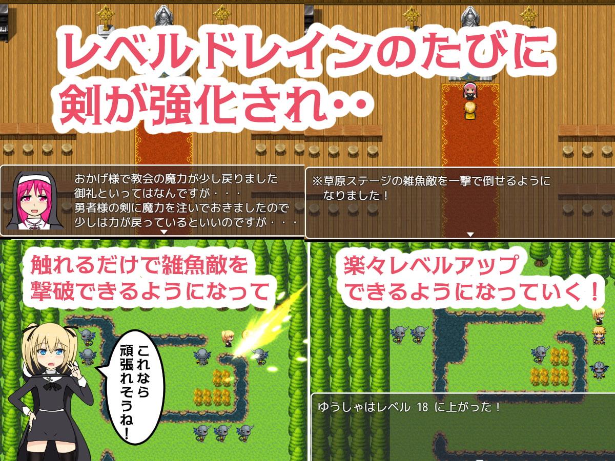 レベルドレイン教会【アダルトゲーム】(わからせ屋)2