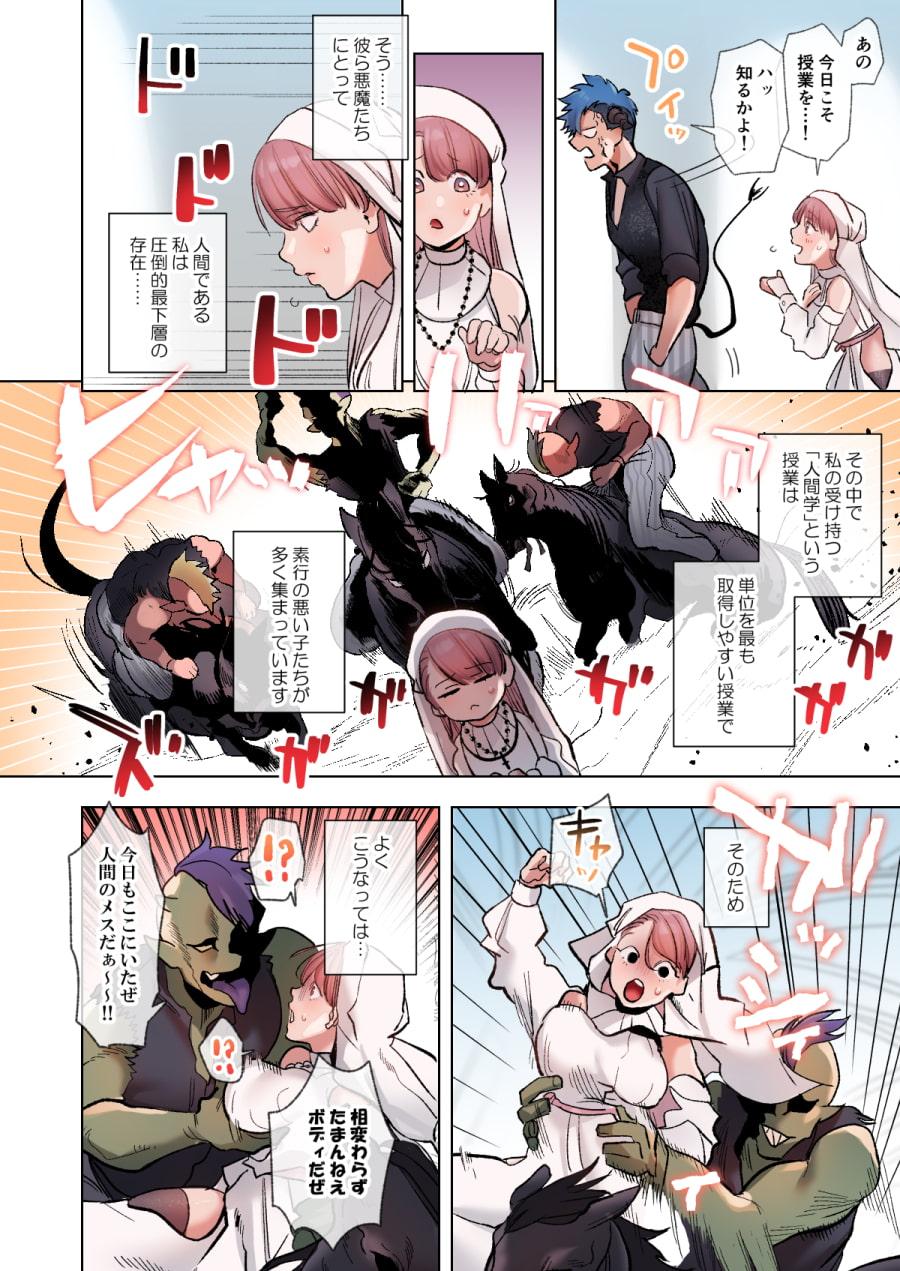 触れたらセックス!?ダマサレ先生と悪魔学~ツンギレ悪魔は抗えない~【同人エロ漫画】(ACME DOSE)3