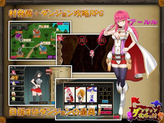 ダンジョン攻略の村【アダルトゲーム】(クオリティメガネ)1