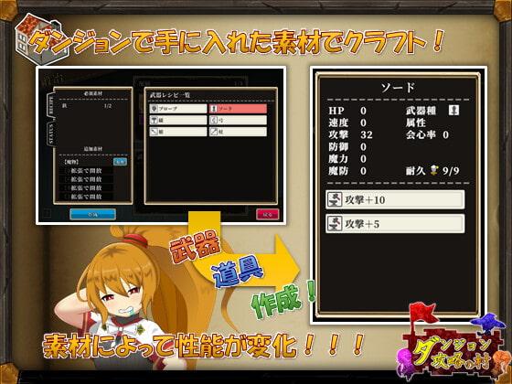 ダンジョン攻略の村【アダルトゲーム】(クオリティメガネ)4