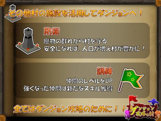 ダンジョン攻略の村【アダルトゲーム】(クオリティメガネ)5