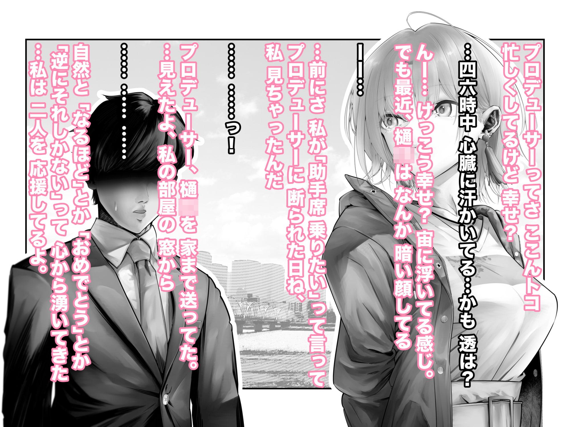 -浅▲透-身代わり強制メス媚び【同人エロ漫画】(つちくだマテリアル)2