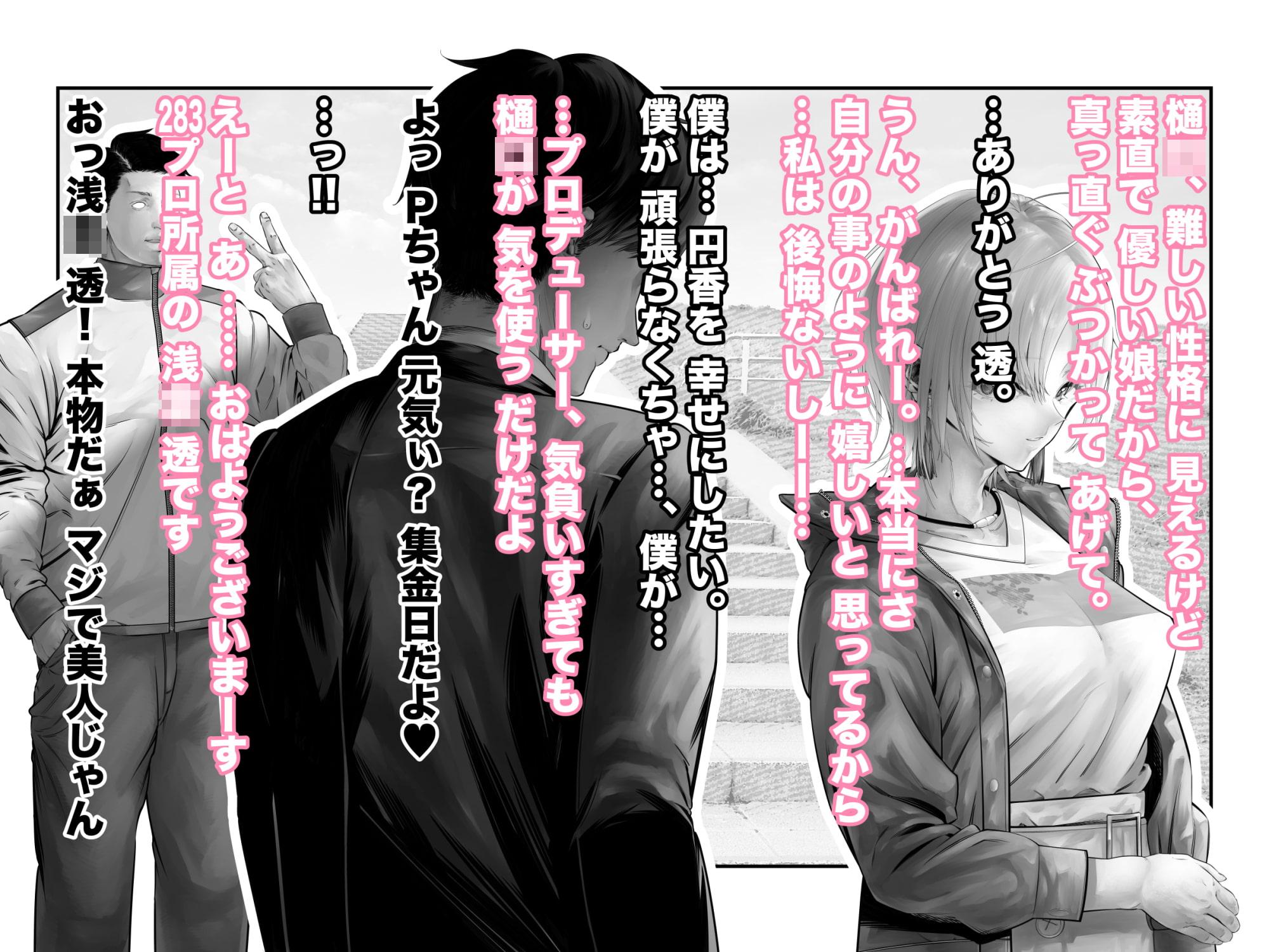 -浅▲透-身代わり強制メス媚び【同人エロ漫画】(つちくだマテリアル)4