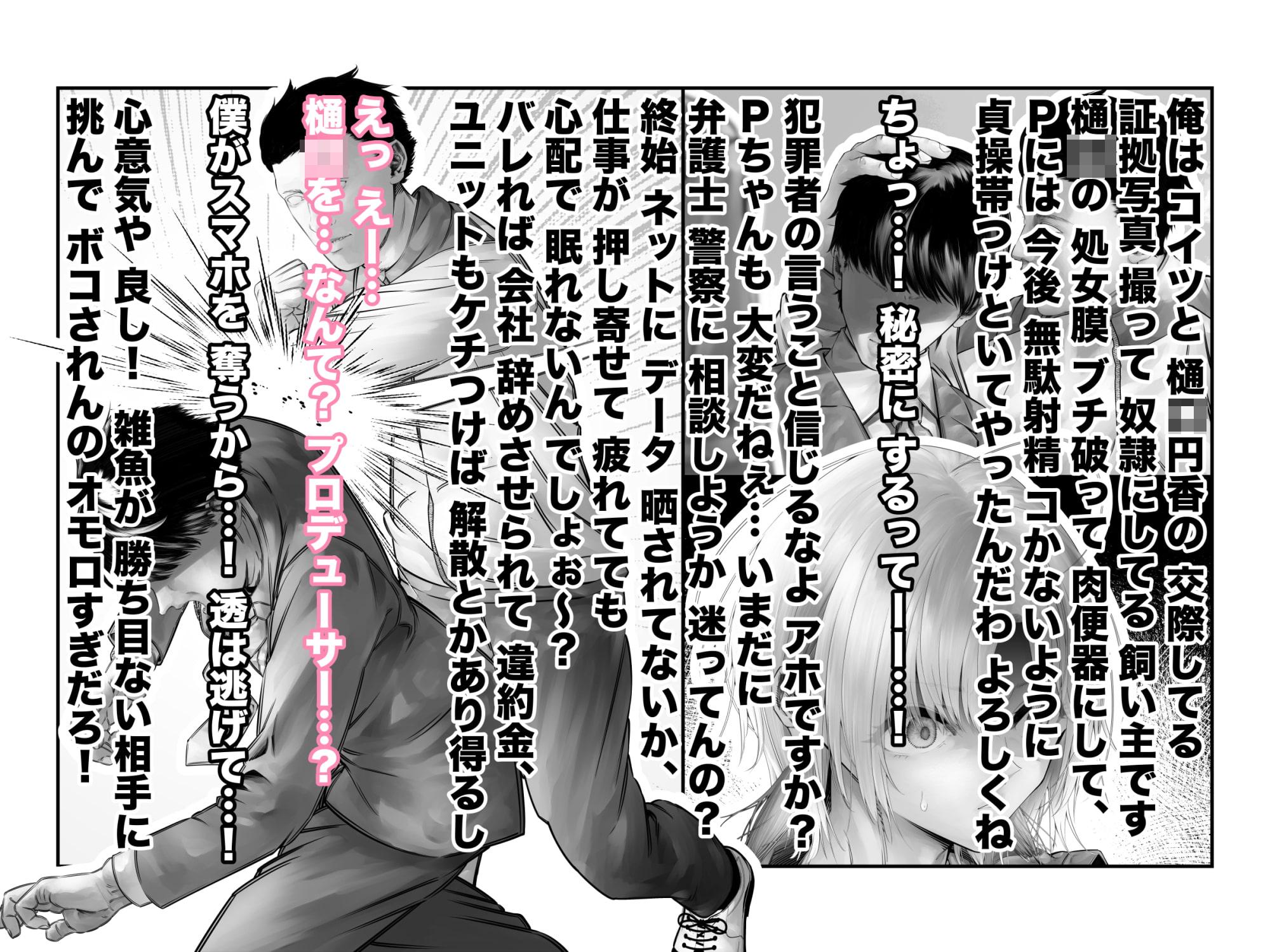 -浅▲透-身代わり強制メス媚び【同人エロ漫画】(つちくだマテリアル)6