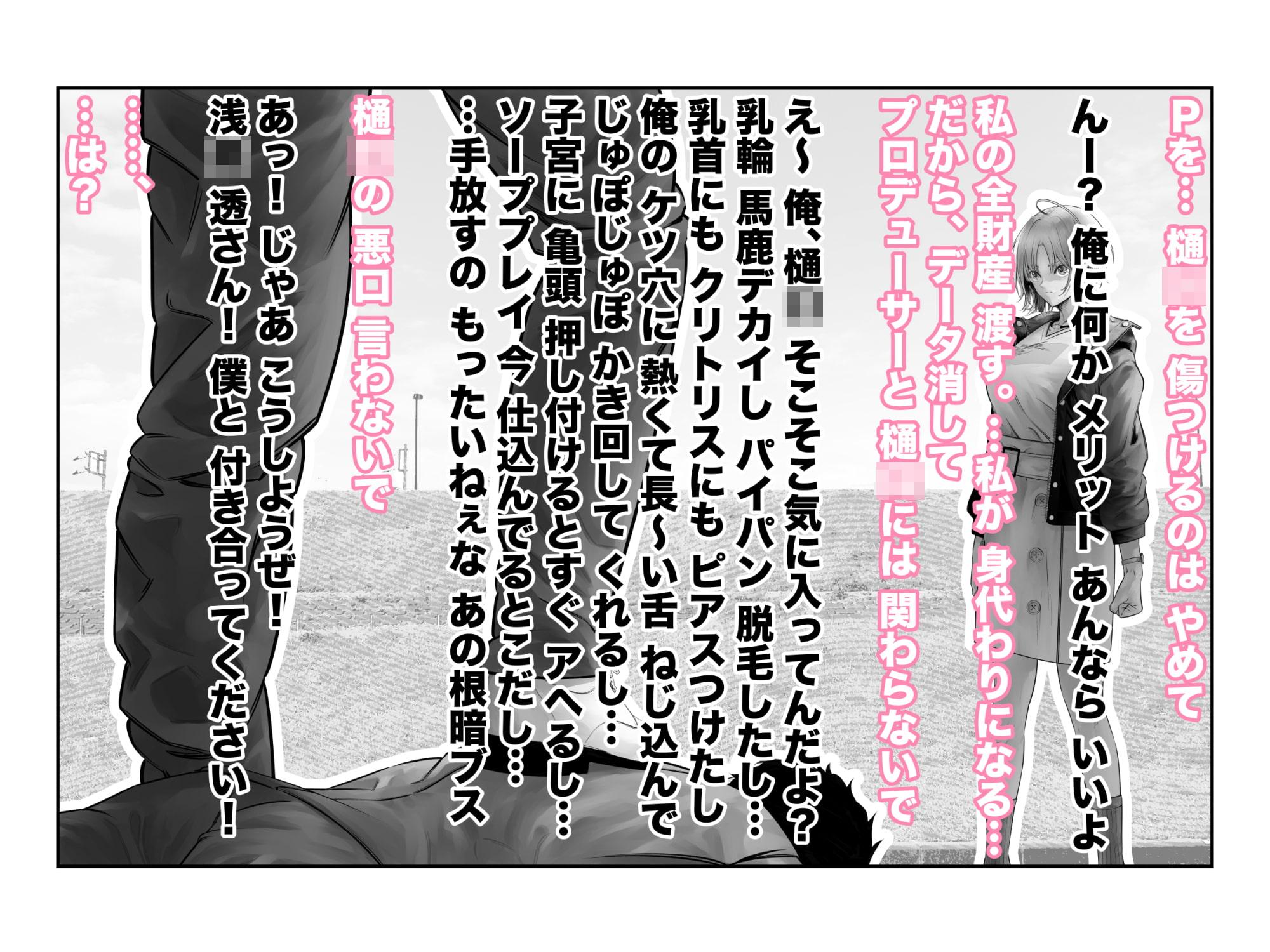 -浅▲透-身代わり強制メス媚び【同人エロ漫画】(つちくだマテリアル)8