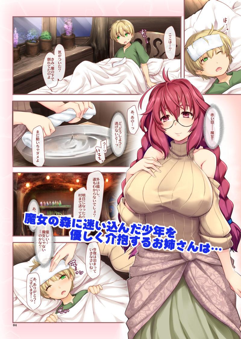 拐かしの魔女さん【同人エロ漫画】(しもやけ堂)1