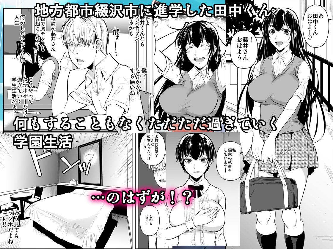 側室×即ハメ学園【同人エロ漫画】(シュート・ザ・ムーン)1