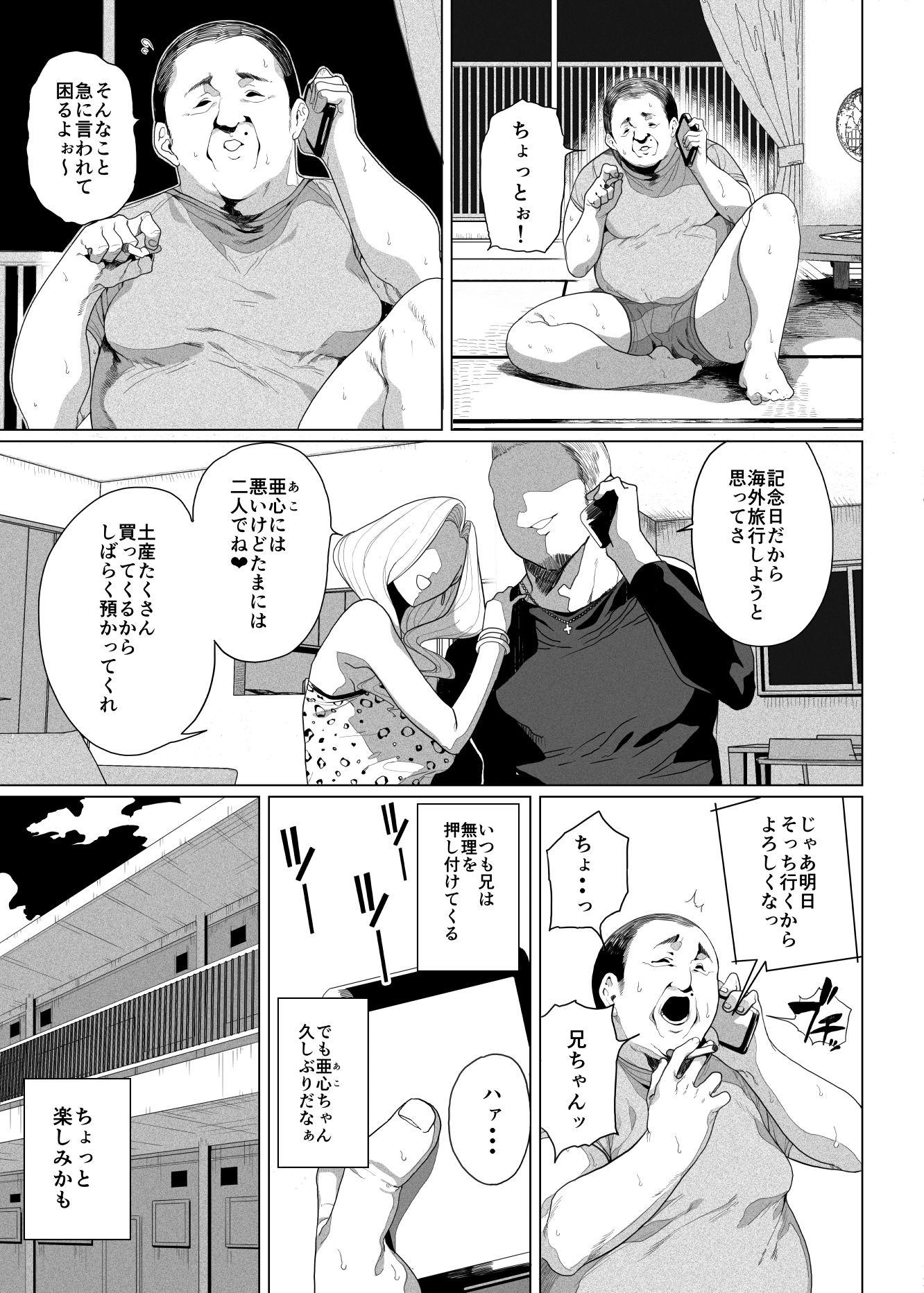 『性女調教 生意気な姪をワカらせて』【同人エロ漫画】(カマボコ工房)1