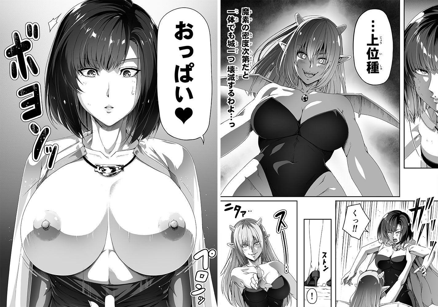 力あるサキュバスは性欲を満たしたいだけ 1【同人エロ漫画】(Road=ロード=)6