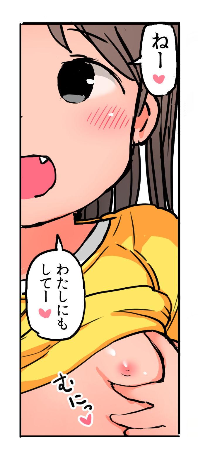 近所のお姉さんに悪戯したりされたりする漫画【同人エロ漫画】(うめっこ堂)3