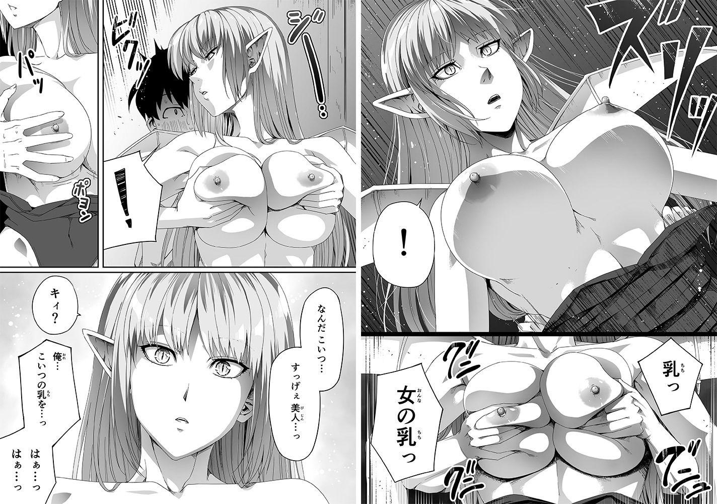 力あるサキュバスは性欲を満たしたいだけ2【同人エロ漫画】(Road=ロード=)2