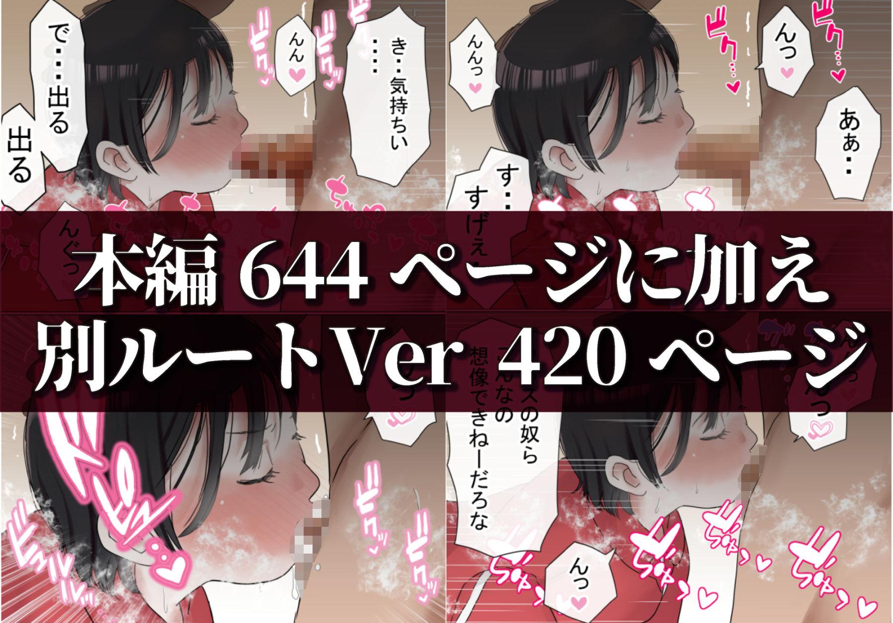 赤本大全【同人エロ漫画】(赤本アカモト)3