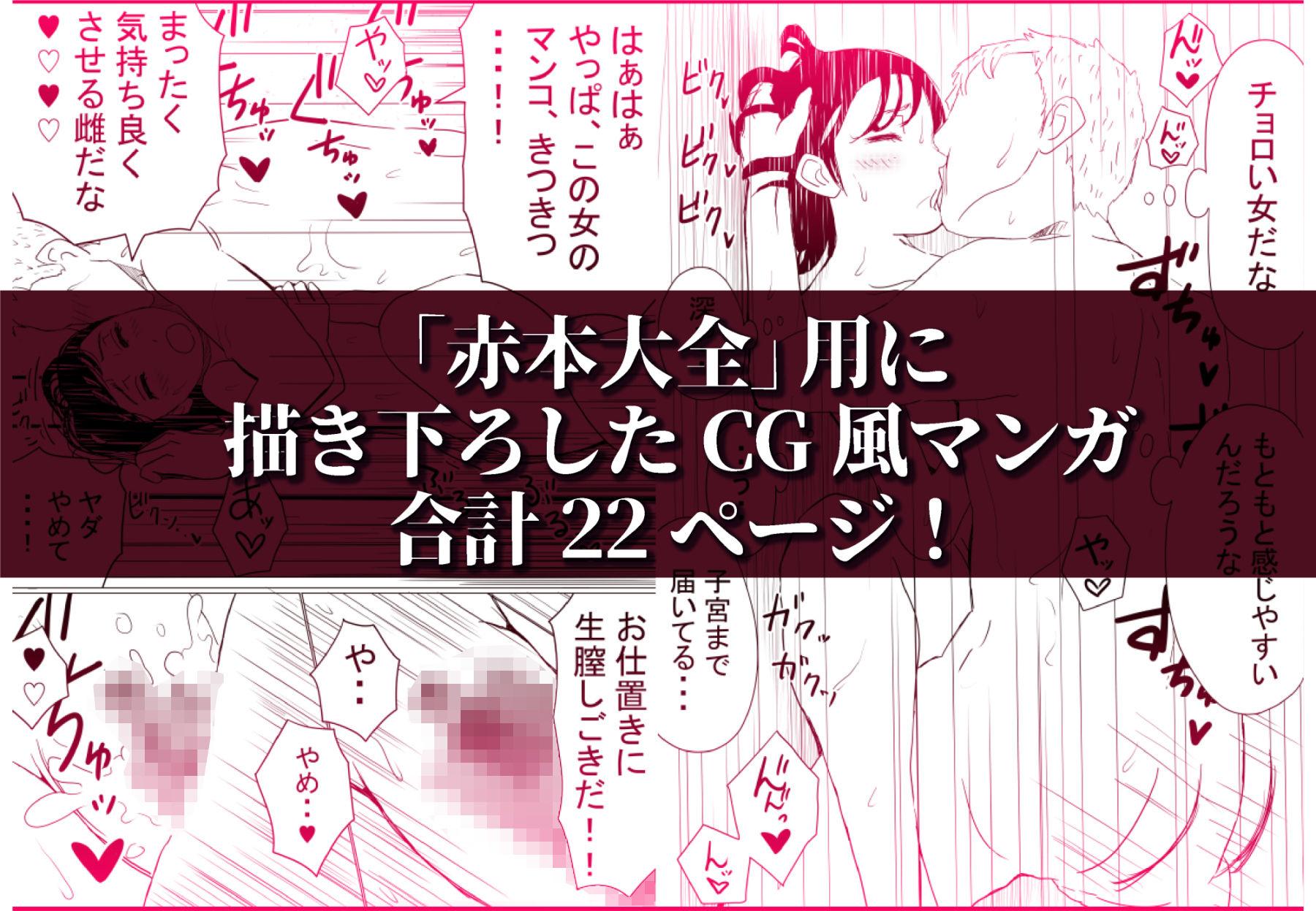 赤本大全【同人エロ漫画】(赤本アカモト)5