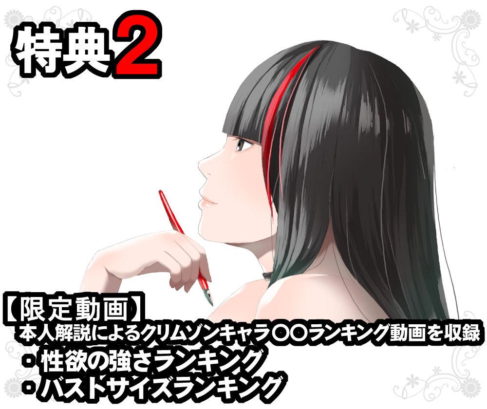 クリムゾン全集 ファンタジー編3