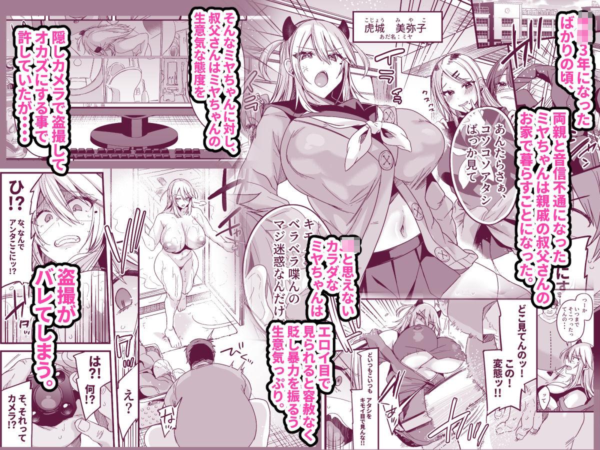 ミヤちゃん1年調教 上【同人エロ漫画】(りーりおがーと)1