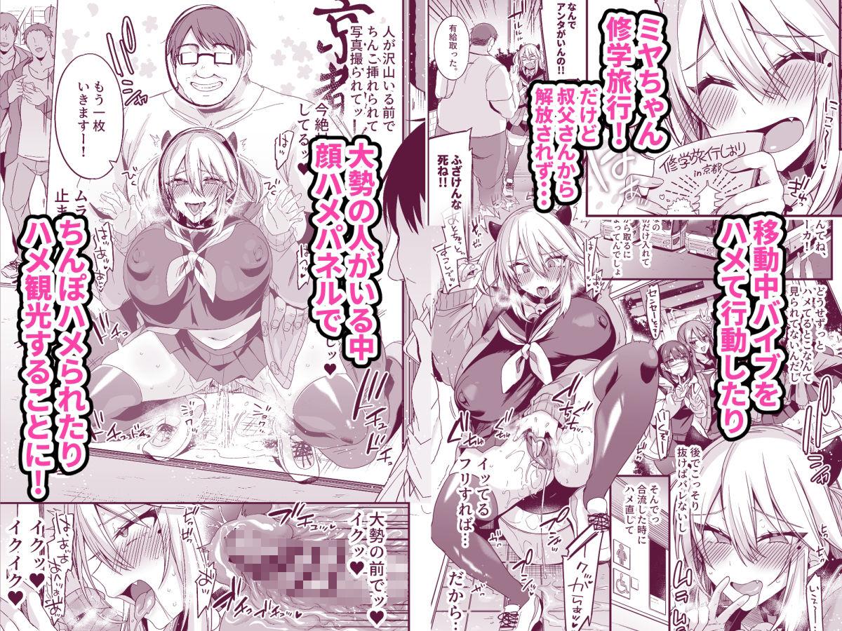 ミヤちゃん1年調教 上【同人エロ漫画】(りーりおがーと)7