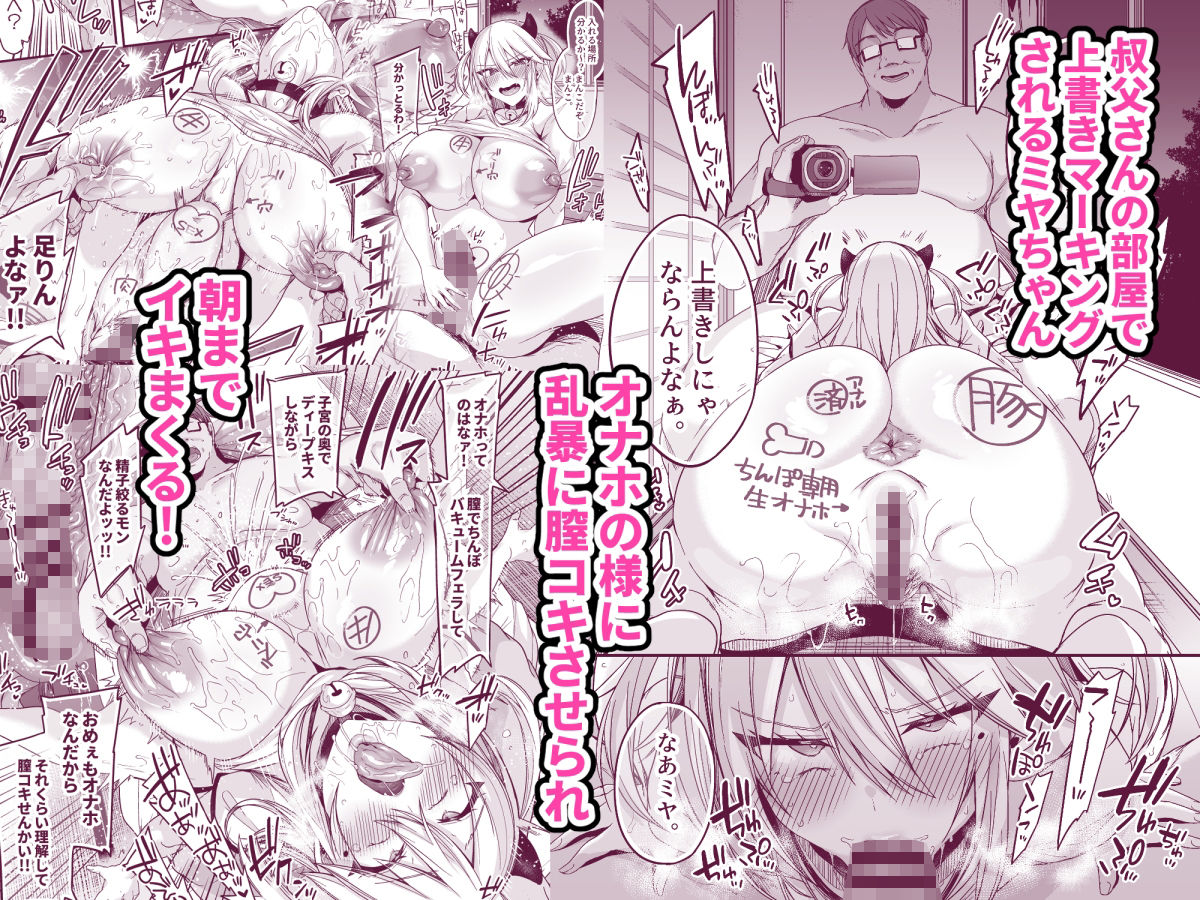 ミヤちゃん1年調教 上【同人エロ漫画】(りーりおがーと)9