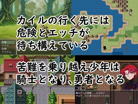 勇者カイルの冒険【アダルトゲーム】(鈴屋)1