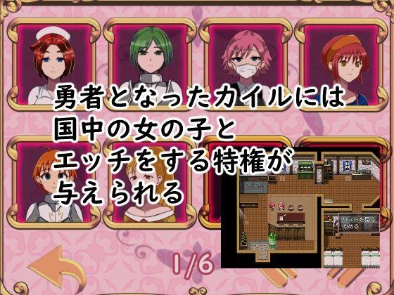 勇者カイルの冒険【アダルトゲーム】(鈴屋)2