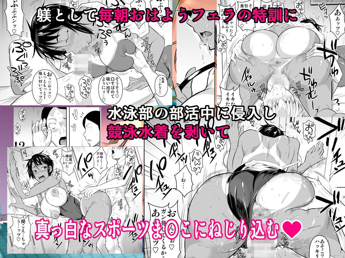 側室×即ハメ学園2【同人エロ漫画】(シュート・ザ・ムーン)4