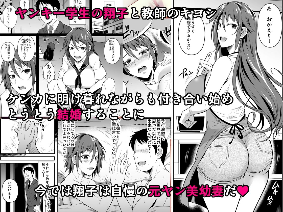 穴妻3 元ヤン幼妻が堕ちたワケI【同人エロ漫画】(シュート・ザ・ムーン)1