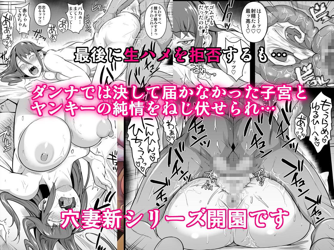 穴妻3 元ヤン幼妻が堕ちたワケI【同人エロ漫画】(シュート・ザ・ムーン)6