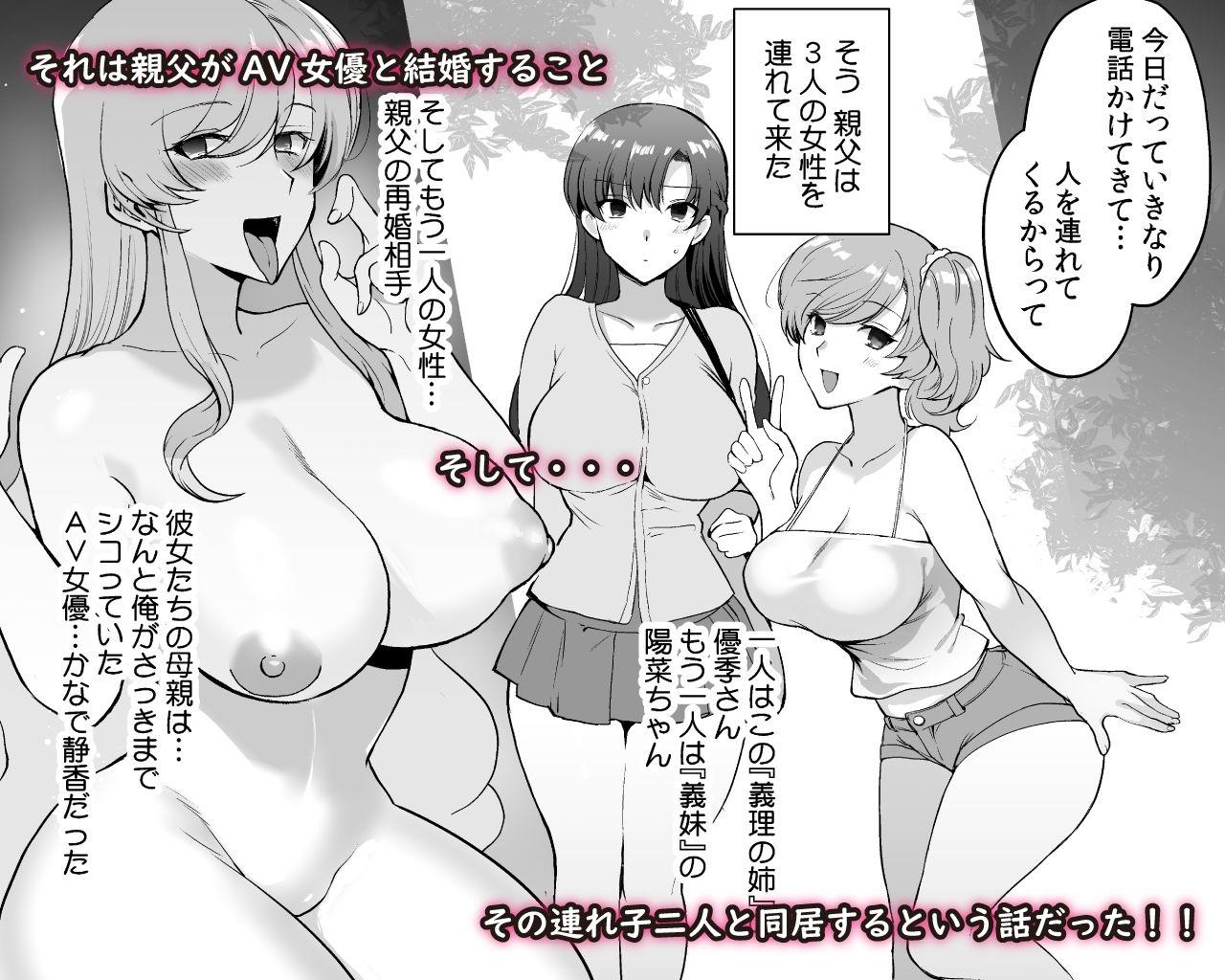 エロすぎる同居人~ドスケベ姉妹と1K同居生活~2