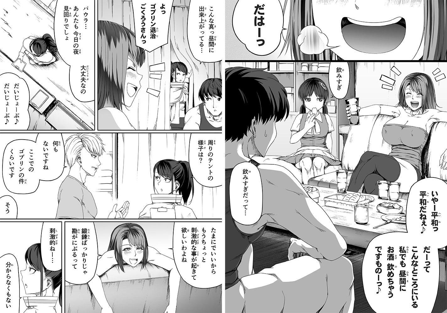 力あるサキュバスは性欲を満たしたいだけ 4【同人エロ漫画】(Road=ロード=)2