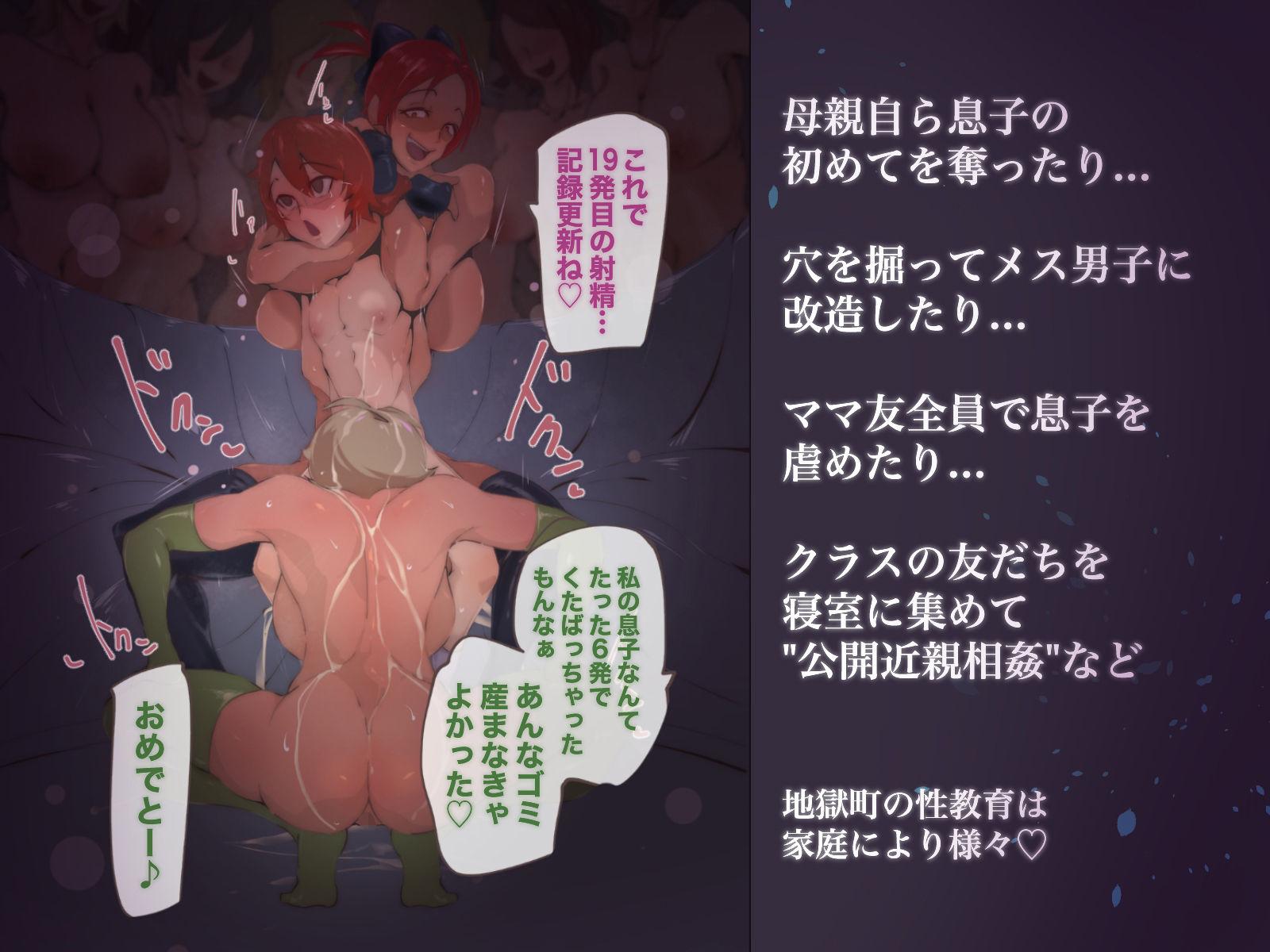 母による息子調教【同人エロ漫画】(ニクモム)6