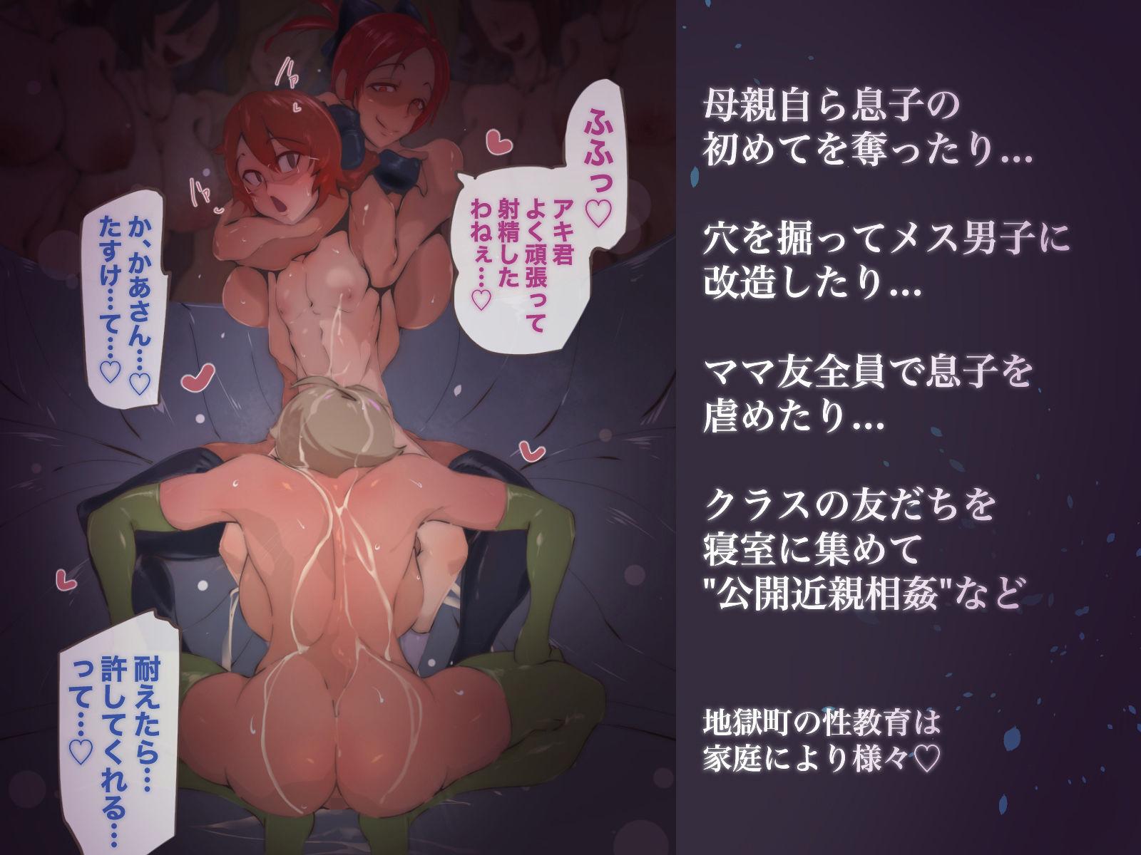 母による息子調教【同人エロ漫画】(ニクモム)7