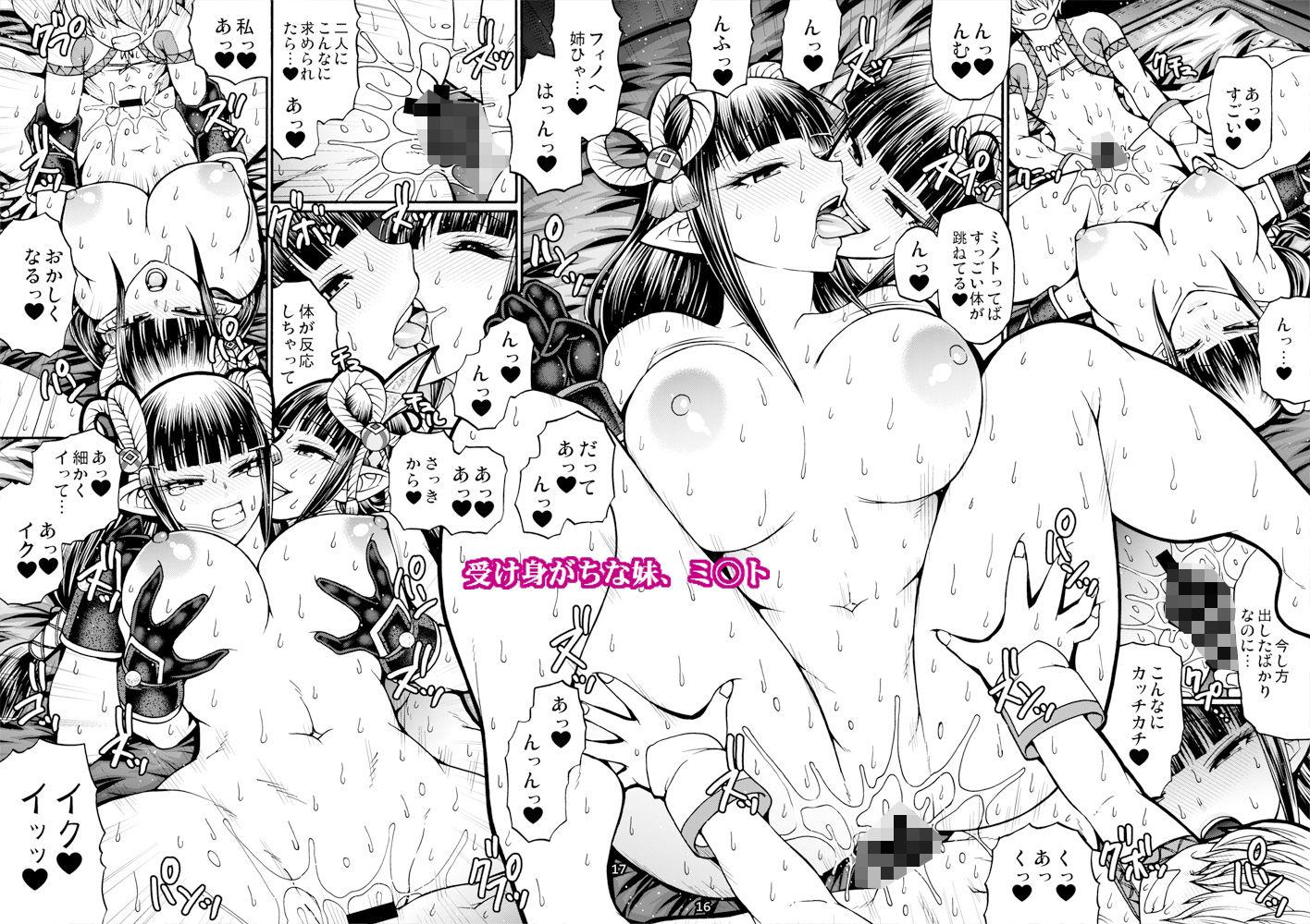 竜のまじない【同人エロ漫画】(celluloid acme)3