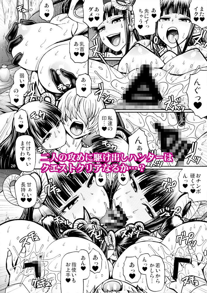 竜のまじない【同人エロ漫画】(celluloid acme)4