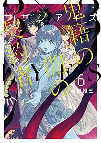 「3×3EYES 鬼籍の闇の契約者」第6巻