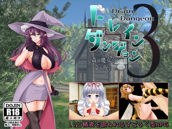 ドレインダンジョン3 ~森の魔女と竜の呪い~