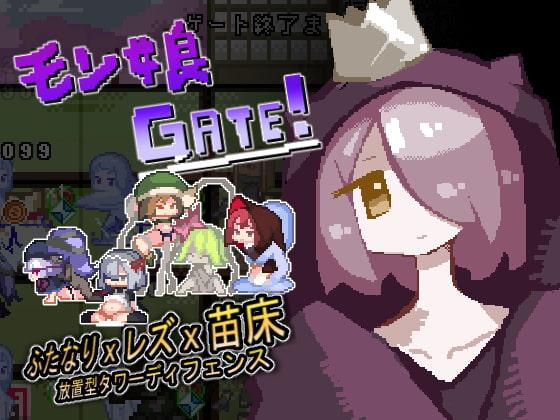 モン娘GATE!