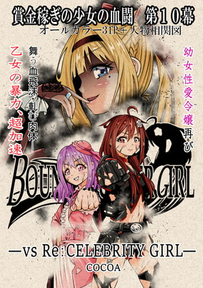 BOUNTY HUNTER GIRL vs Re:CELEBRITY GIRL(第10話)