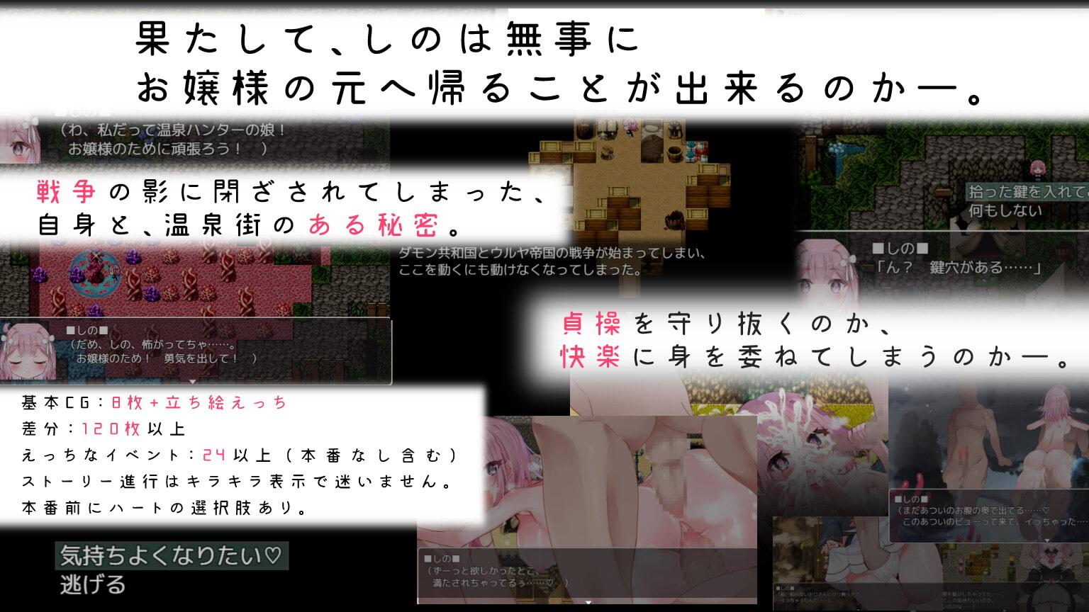 温泉ハンターしの~箱入り娘の催淫温泉開拓記~4