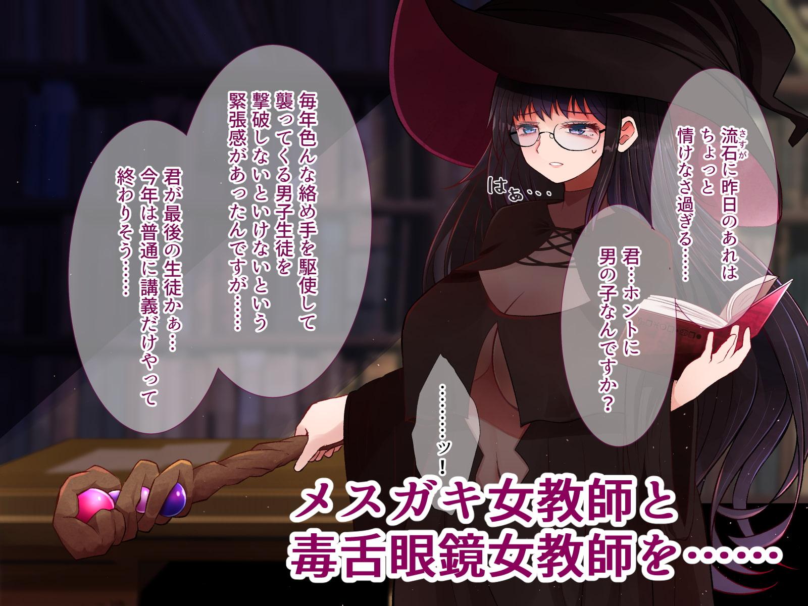 黒魔術調教 負けた女教師は何をされても仕方ありません2